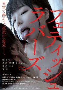 宮沢ちはる主演『フェティッシュ・ラバーズ』