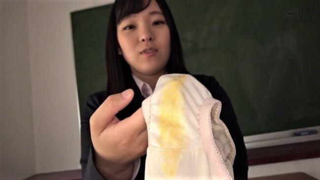 橋野愛琉の汚パンツ